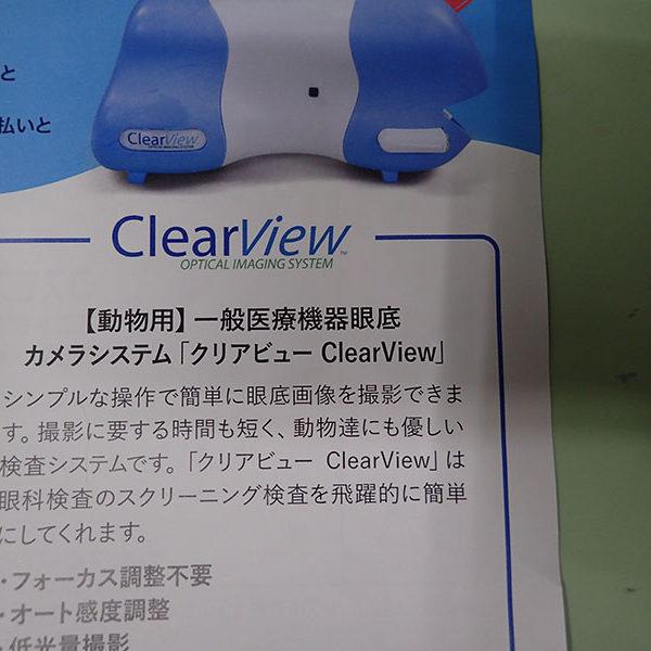 クリアビュー眼底検査機